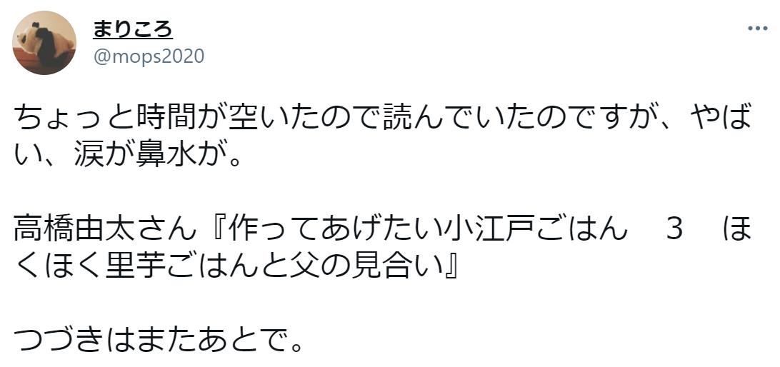 f:id:takahashiyuta2:20210323210931p:plain