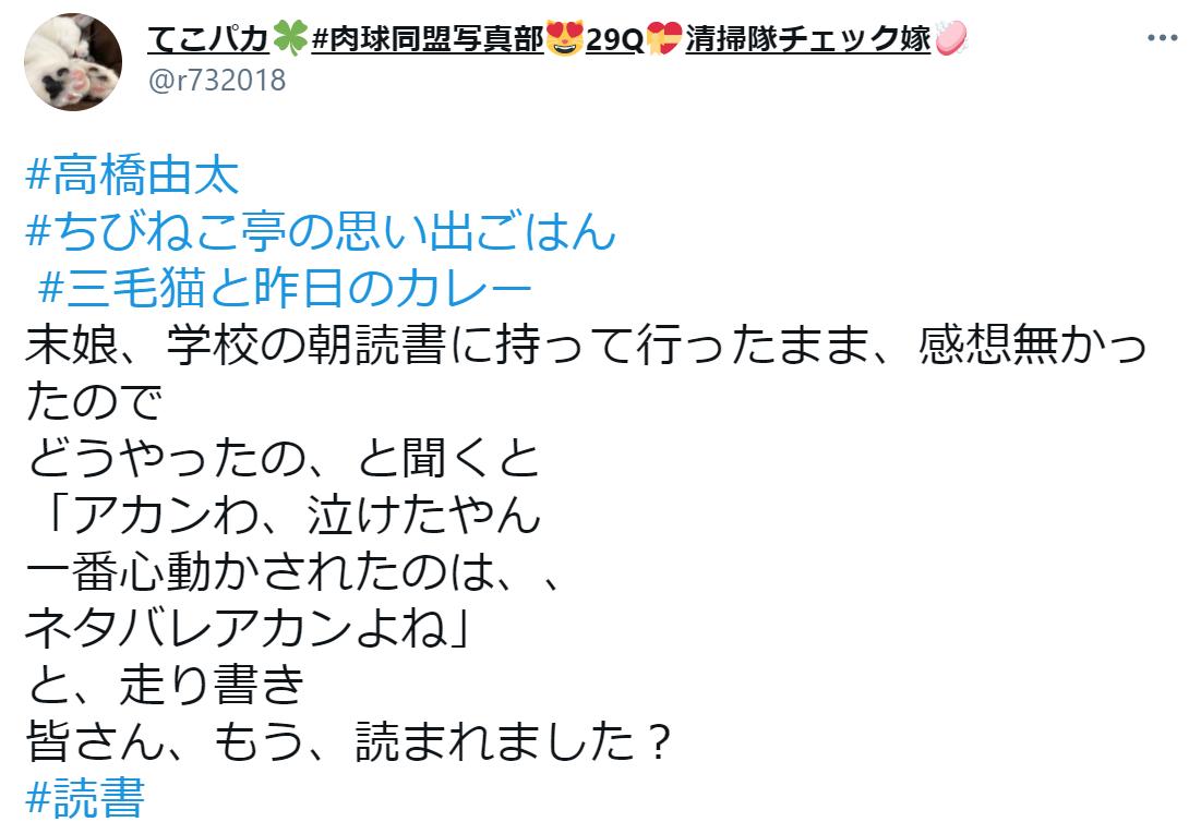 f:id:takahashiyuta2:20210326221613p:plain