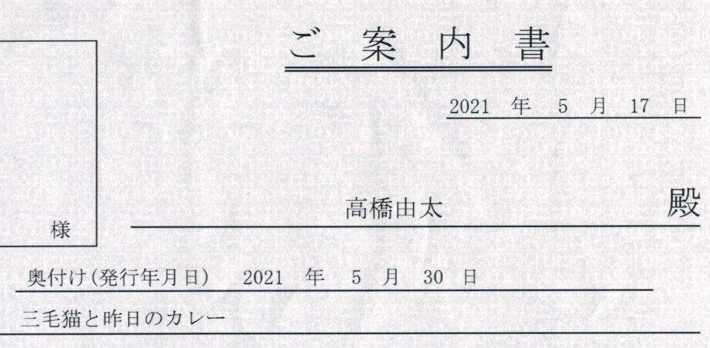 f:id:takahashiyuta2:20210518203100p:plain