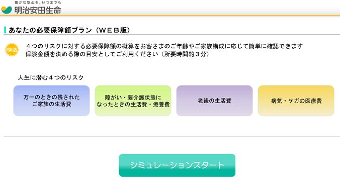 f:id:takahata4274:20180704032229p:plain
