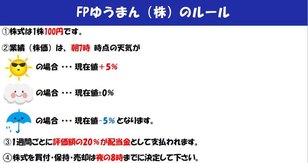 f:id:takahata4274:20180726205139p:plain