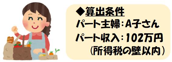 f:id:takahata4274:20180903223336p:plain