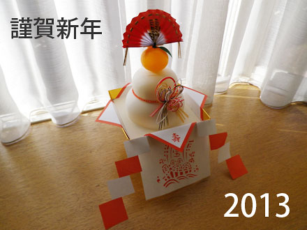 f:id:takahikonojima:20130101094828j:plain