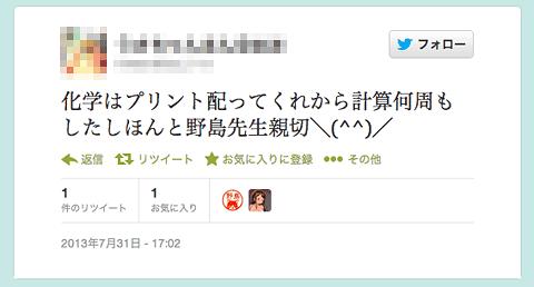 f:id:takahikonojima:20130805182530p:plain