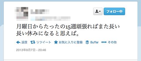 f:id:takahikonojima:20130907205128p:plain