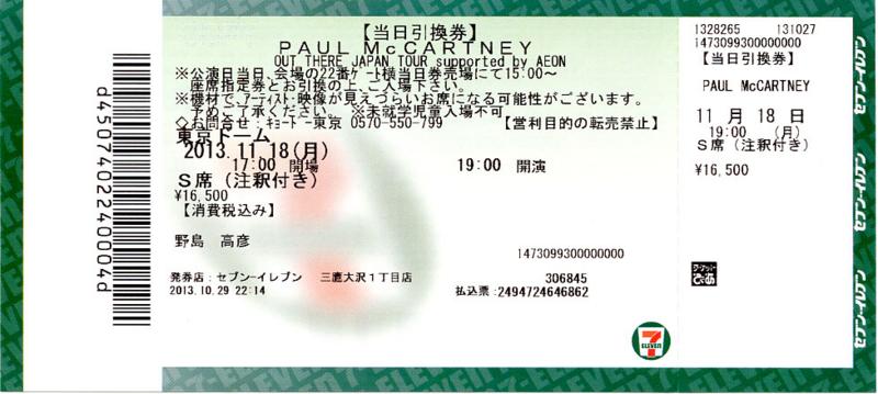 f:id:takahikonojima:20131118143101j:plain