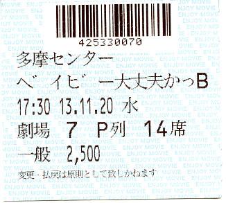 f:id:takahikonojima:20131125124504j:plain