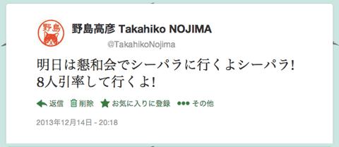 f:id:takahikonojima:20131219223917p:plain