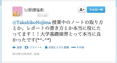 f:id:takahikonojima:20131225183541p:plain
