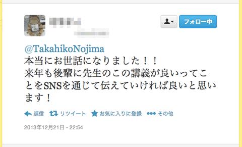 f:id:takahikonojima:20131225183547p:plain