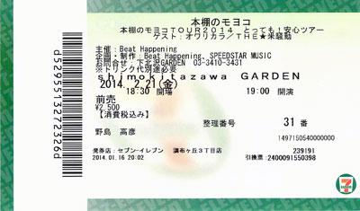 f:id:takahikonojima:20140223223221j:plain