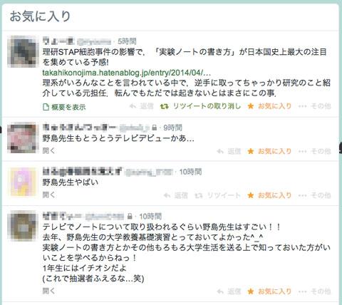 f:id:takahikonojima:20140405005137j:plain