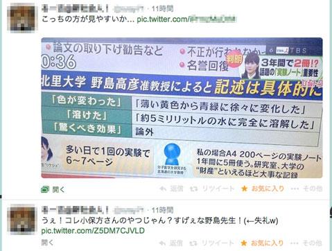 f:id:takahikonojima:20140405005143j:plain