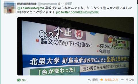 f:id:takahikonojima:20140405005149j:plain