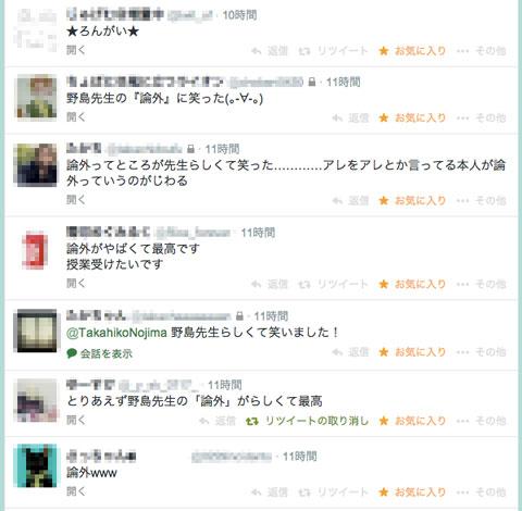 f:id:takahikonojima:20140405005357j:plain
