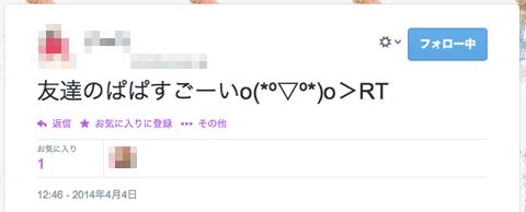 f:id:takahikonojima:20140406174558p:plain