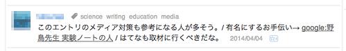 f:id:takahikonojima:20140407123256p:plain