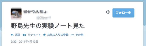 f:id:takahikonojima:20140414001743p:plain