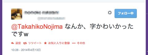 f:id:takahikonojima:20140414001859p:plain