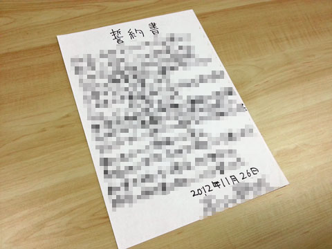 f:id:takahikonojima:20140527170328j:plain