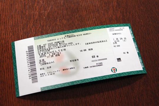 f:id:takahikonojima:20150127024402j:plain