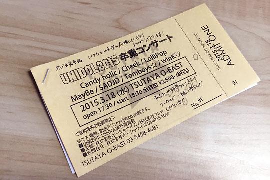 f:id:takahikonojima:20150330020426j:plain