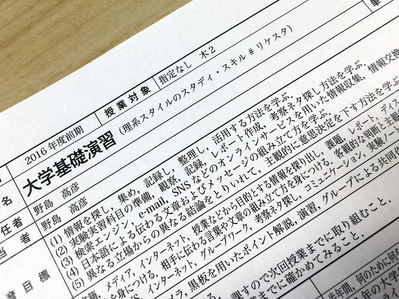 f:id:takahikonojima:20160204190659j:plain