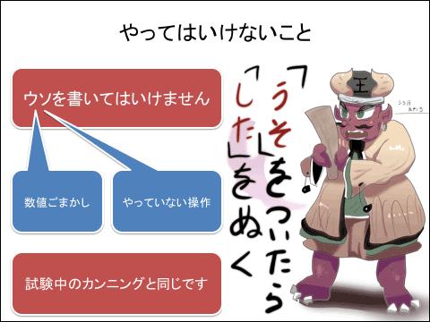 f:id:takahikonojima:20160209141750p:plain