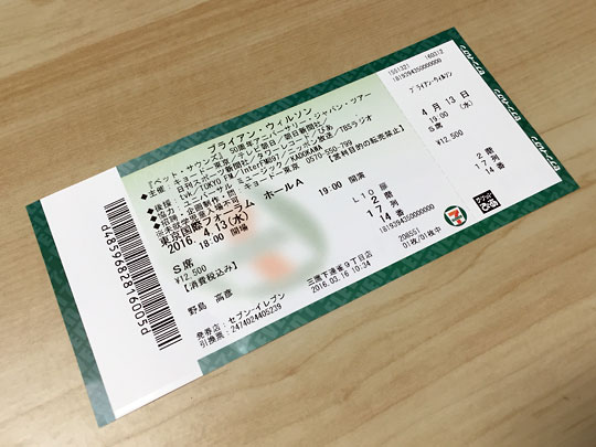 f:id:takahikonojima:20160504101050j:plain