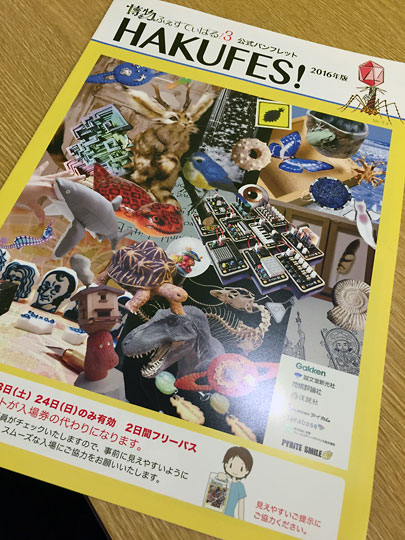 f:id:takahikonojima:20160723204026j:plain