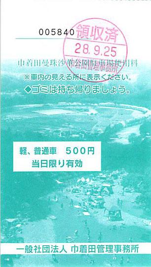 f:id:takahikonojima:20160925195858j:plain