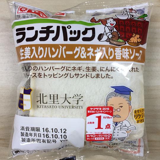 f:id:takahikonojima:20161020172354j:plain