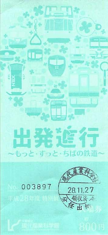 f:id:takahikonojima:20161127181551j:plain