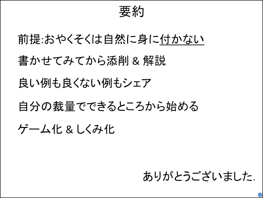f:id:takahikonojima:20170217174605p:plain