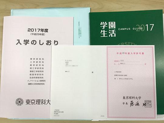 f:id:takahikonojima:20170323204241j:plain