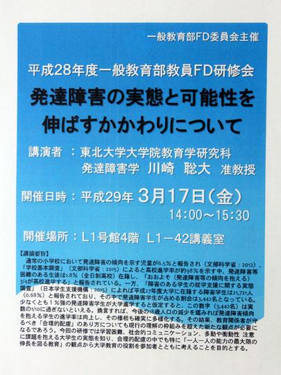 f:id:takahikonojima:20170331225216j:plain