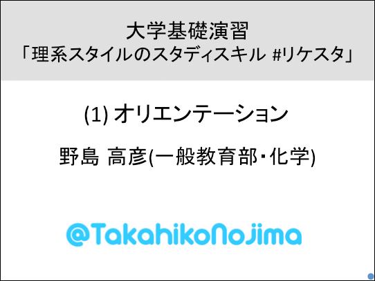 f:id:takahikonojima:20170420165447p:plain