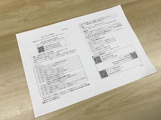 f:id:takahikonojima:20170420165510j:plain