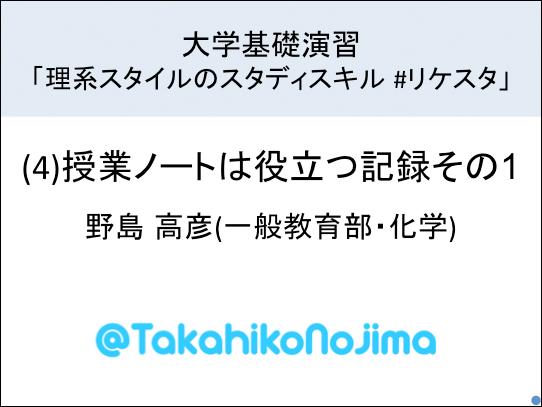 f:id:takahikonojima:20170514182038p:plain