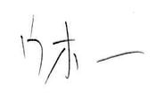 f:id:takahikonojima:20170626163849p:plain
