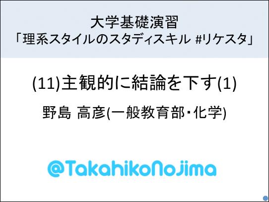 f:id:takahikonojima:20170711131207p:plain