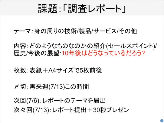 f:id:takahikonojima:20170711131330p:plain