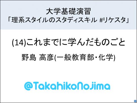 f:id:takahikonojima:20170723110015p:plain