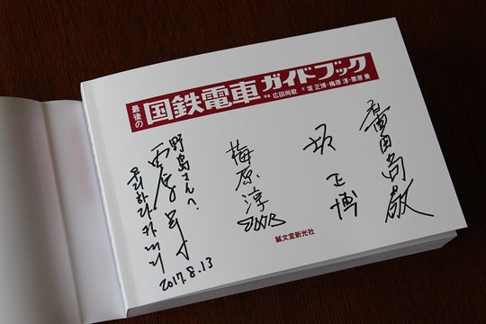 f:id:takahikonojima:20170820100153j:plain
