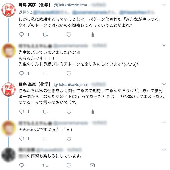 f:id:takahikonojima:20171214113005p:plain