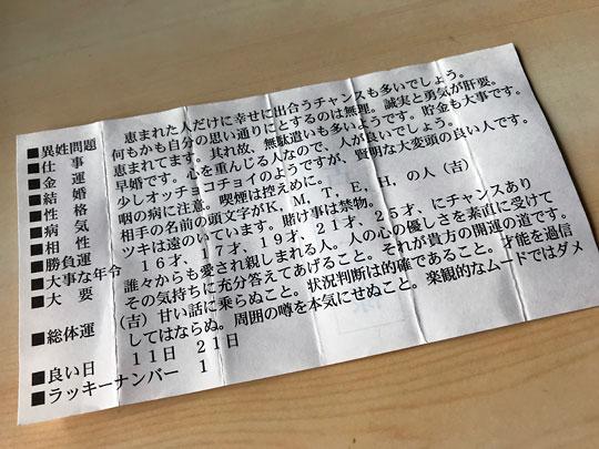 f:id:takahikonojima:20180302180548j:plain
