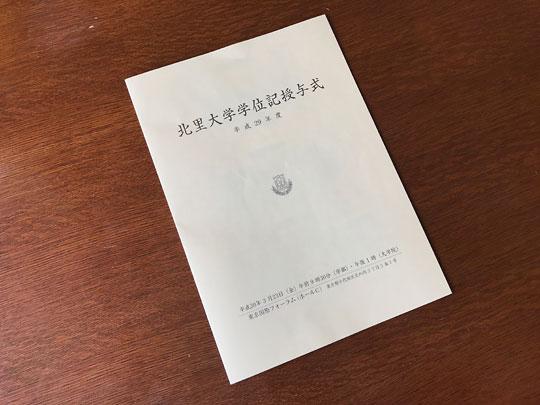 f:id:takahikonojima:20180324095658j:plain