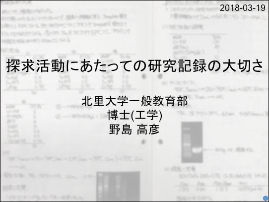 f:id:takahikonojima:20180324140041j:plain