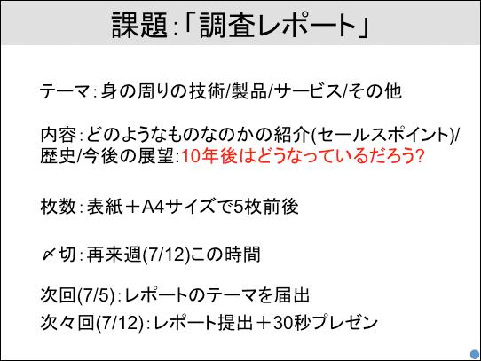 f:id:takahikonojima:20180702154146p:plain