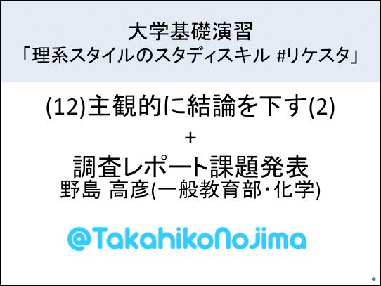 f:id:takahikonojima:20180709091155p:plain